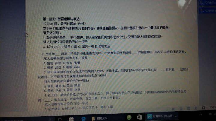中国移动2019年校园 社会招聘考试笔试题库讲义复习资料赠送历年真题(电子版) 晒单图