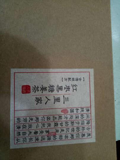 【确保真品】三里人家红枣黑糖姜茶 三里人家姜茶大姨妈养生红枣黑糖姜茶 20包/盒 三里人家 3盒 晒单图