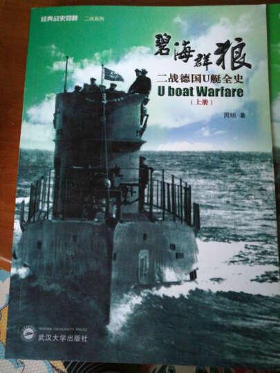 碧海群狼:二战德国U艇全史(套装上下册) 晒单图