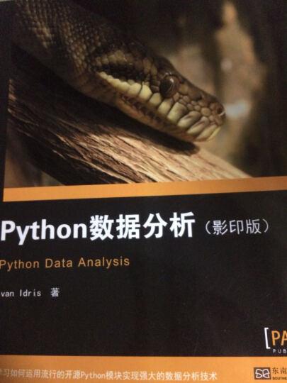 Python数据分析(影印版) 晒单图