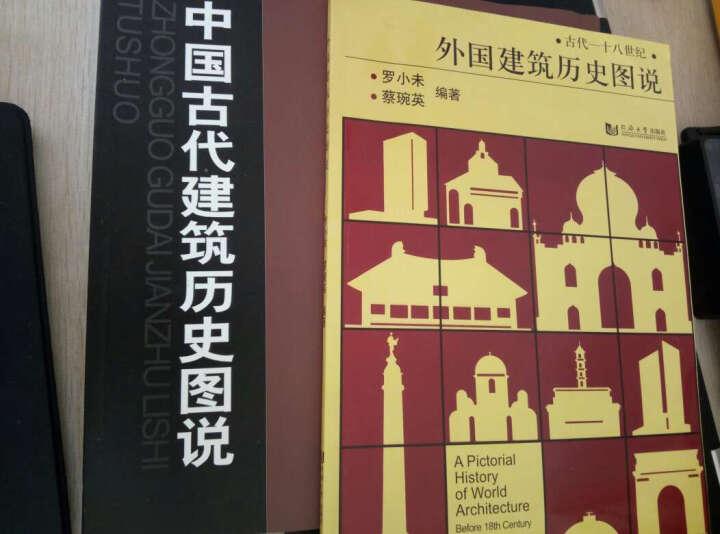 外国建筑历史图说+中国古代建筑历史图说 中外建筑史图说 共两册  罗小未 建筑科技 书籍 晒单图