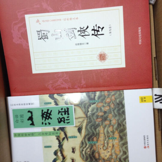 蜀山剑侠传(第九卷) 晒单图