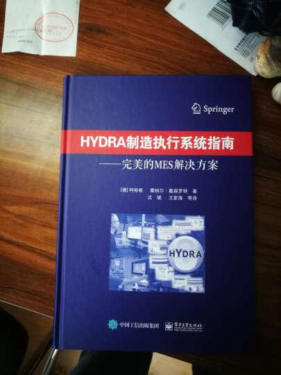 HYDRA制造执行系统指南:完美的MES解决方案 晒单图