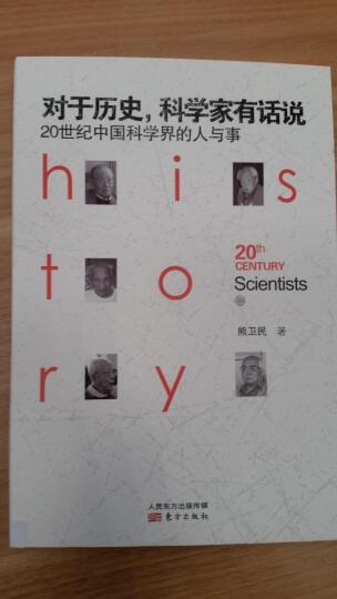 对于历史,科学家有话说:20世纪中国科学界的人与事 晒单图