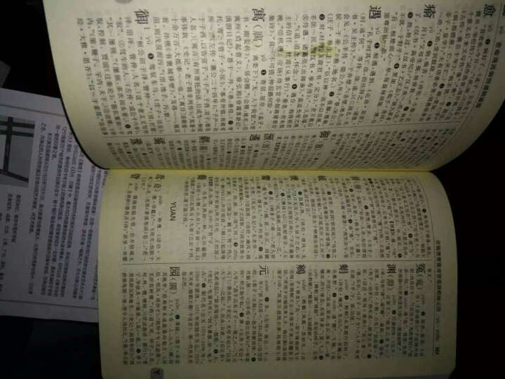 古汉语常用字字典第5版 第五版 新版古代汉语词典字典 商务印书馆 学生古汉语字典工具书辞典 湖北新华 晒单图