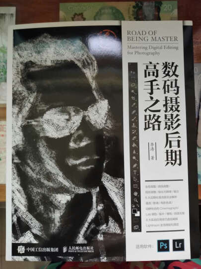 数码摄影后期高手之路正版包邮 数码摄影后期高手之路 李涛 摄影后期调色修图技巧教程  晒单图