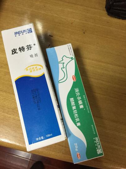 【三件五折】南京金盾宠物 112 螨虫引发的皮肤套装(皮特芬+杀螨膏) 皮肤病 晒单图