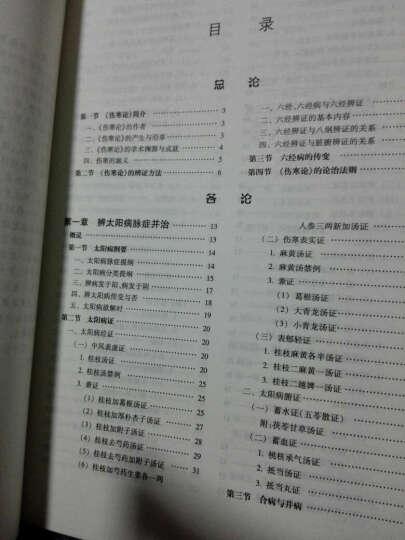 """伤寒论讲义(第2版)/普通高等教育""""十一五""""国家级规划教材 晒单图"""