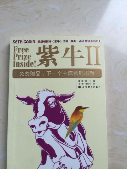 紫牛2 晒单图