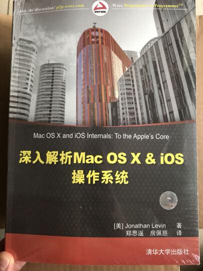 深入解析Mac OS X & iOS操作系统 晒单图