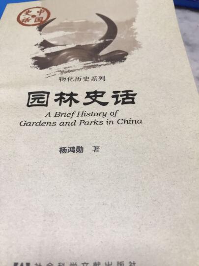 中国史话·物化历史系列:园林史话 晒单图
