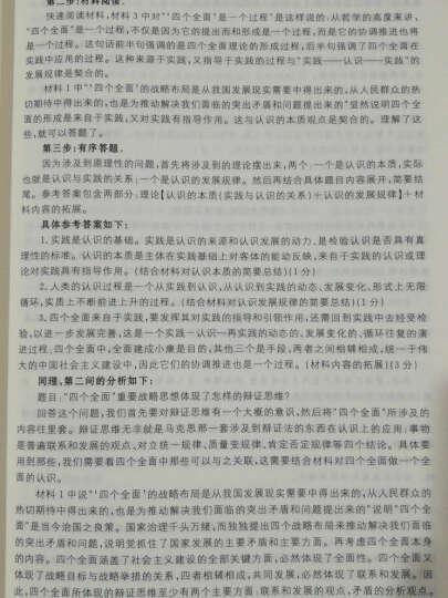 肖秀荣2017考研政治命题人考点预测(背诵版) 晒单图