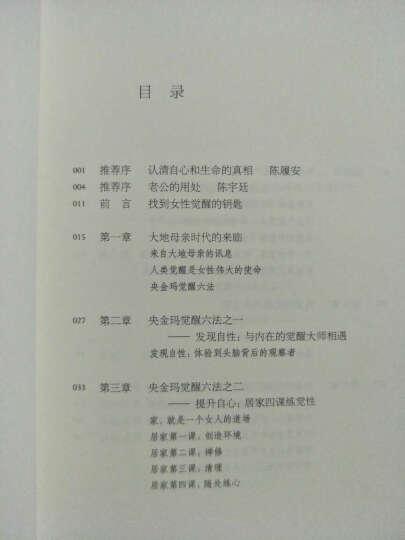 现代修行人:念完哈佛念阿弥陀佛+大地母亲时代的来临/陈宇廷 央 晒单图