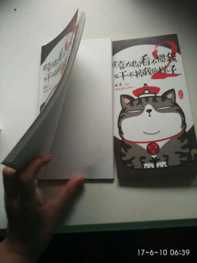 就喜欢你看不惯我又干不掉我的样子全套5册 吾皇万睡/喜干1+2+3+4+5 白茶漫画作品 动漫书籍 晒单图