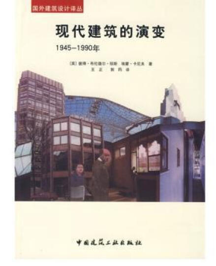 现代建筑的演变:1945-1990年 晒单图