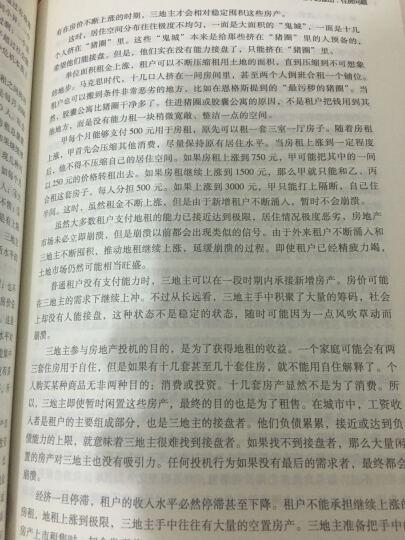 现货 纸牌大厦 : 卢瑟经济学之21世纪金融危机 安生 中国发展出版社  晒单图