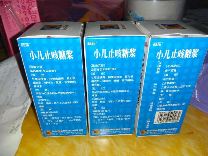 葵花 小儿止咳糖浆 100ml/瓶(13343) 2瓶装 晒单图