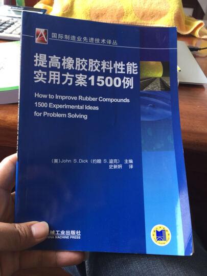 国际制造业先进技术译丛:提高橡胶胶料性能实用方案1500例 晒单图