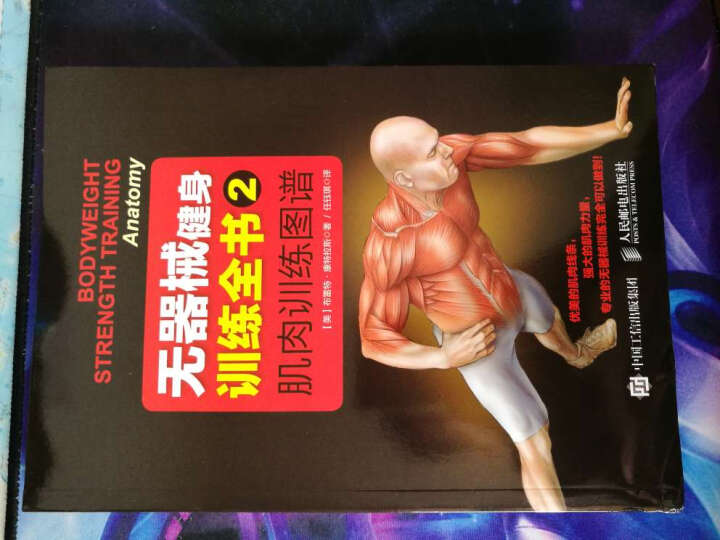无器械健身训练全书2:肌肉训练图谱 晒单图