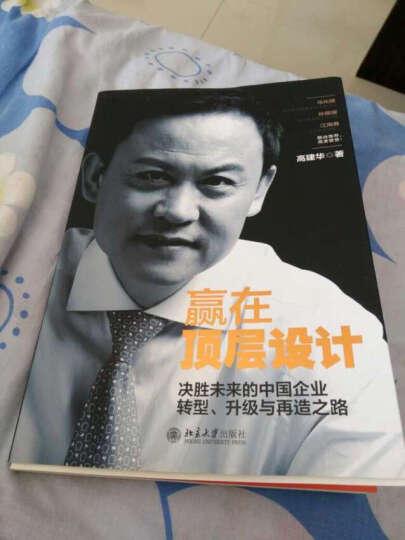 赢在顶层设计:决胜未来的中国企业转型、升级与再造之路 晒单图