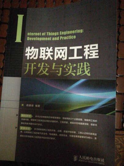 物联网工程开发与实践 晒单图