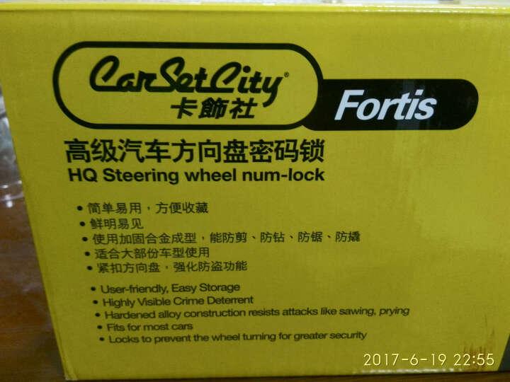 卡饰社(CarSetCity)新型汽车方向盘密码锁防盗锁 防切割伸缩式可防身 CS-26496粉红色 晒单图