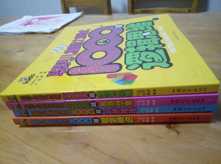 现货包邮 聪明儿童智力测试全套4册 聪明儿童智力测试1000题 观察辨识分析 推理逻辑  晒单图