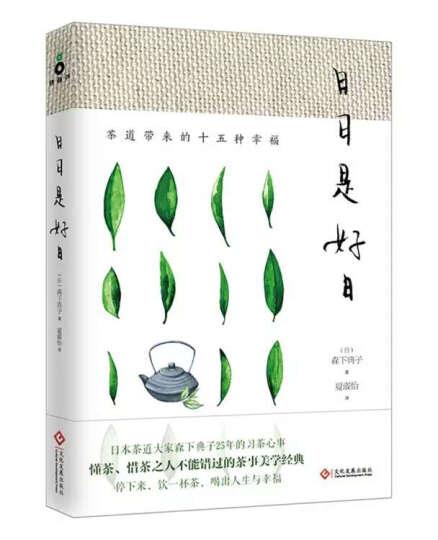 日日是好日:茶道带来的十五种幸福(新版) 晒单图