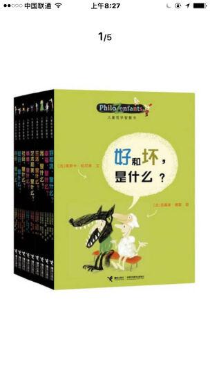 儿童哲学智慧书 自由,是什么 全9册非注音彩绘儿童绘本 成人与儿童哲学绘本 人文哲思 晒单图