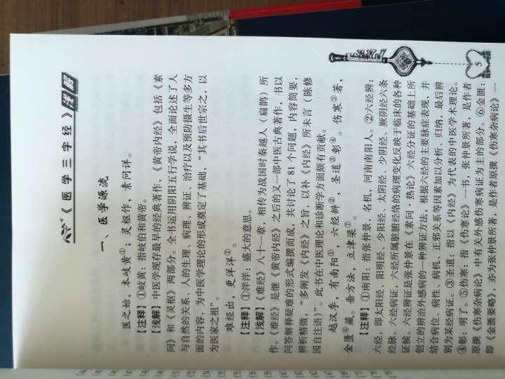 医学三字经·濒湖脉学·药性歌括四百味·汤头歌诀浅解(修订本) 晒单图