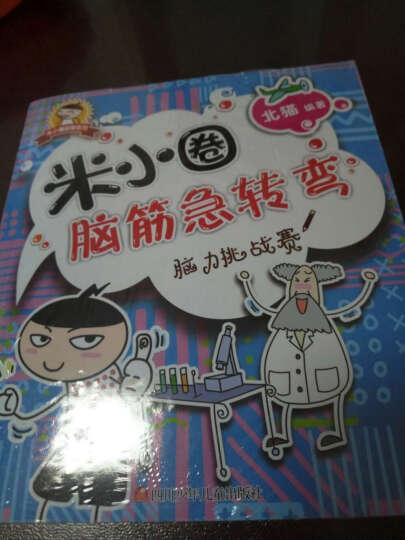 6-12岁米小圈益智系列:脑筋急转弯(套装4册)小学生课外书 晒单图