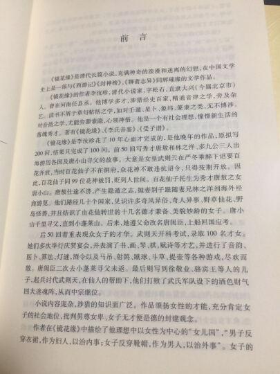 猎人笔记 镜花缘 湘行散记(精) 沈从文 全3册 七年级指定阅读名著 学校指定版 语文新课标必读丛书 晒单图