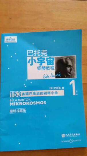 巴托克小宇宙钢琴教程(第1册) 晒单图
