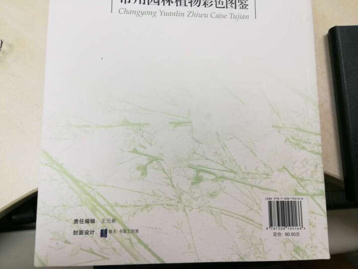 高职园林专业综合能力实训系列教材:常用园林植物彩色图鉴 晒单图