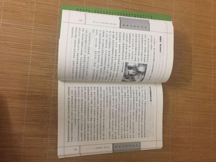 世界历史全知道 中国历史全知道 精品礼盒 图文版全套8册 历史常识故事书籍世界上下五千年 晒单图