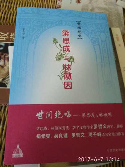 世间绝唱:梁思成与林徽因 晒单图