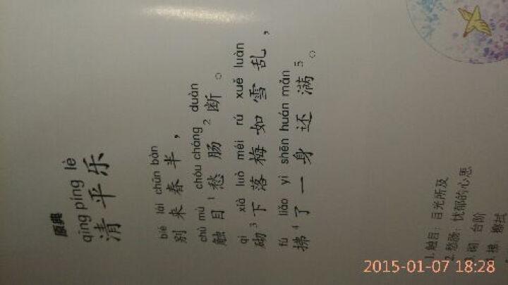 经典少年游:诗词曲系列(套装共15册)(附CD光盘+对对卡+时间地图) 晒单图
