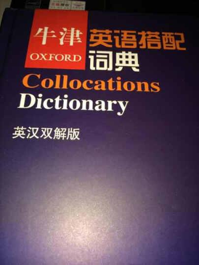 牛津英语搭配词典(英汉双解版) 晒单图