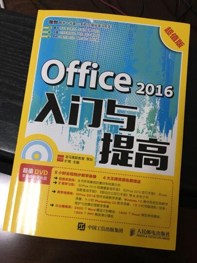 Office 2016入门与提高 超值版 晒单图