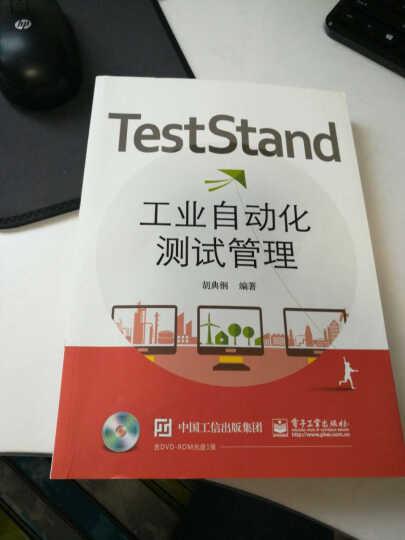 TestStand工业自动化测试管理 TestStand软件实用功能和常见问题解决方法书籍 晒单图