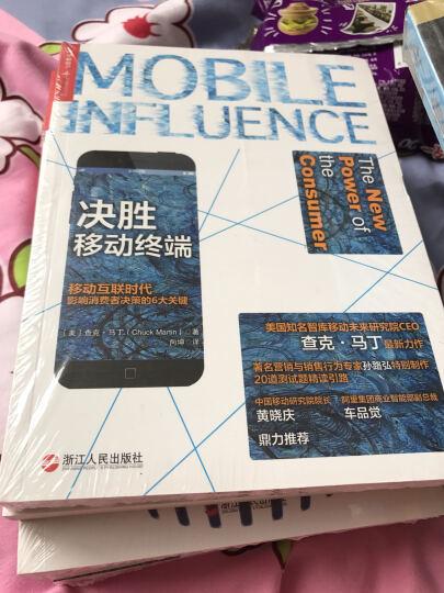新时代如何重构商业模式(套装共5册) 晒单图