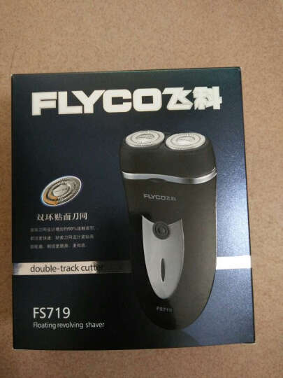 飞科(FLYCO) FS719电动剃须刀便携式刮胡刀剃胡刀充电式男士胡须刀 标配 晒单图
