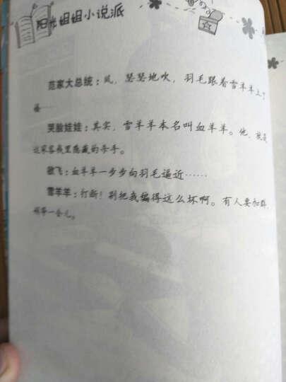 """阳光姐姐小说派:QQ群里的""""卧底"""" 晒单图"""