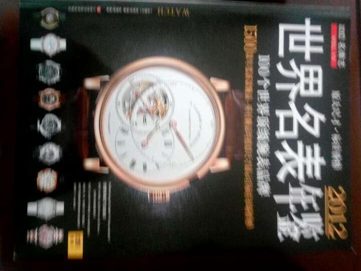2012世界名表年鉴(完全标注参考价格)本书收录了100个世界腕表品牌,各品牌、收藏鉴赏价 晒单图