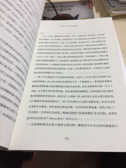 【京东定制版】必然+科技想要什么+失控(套装共3册)(附赠:1024·人与机器共同进化) 晒单图