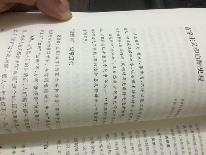 吴思历史经典三部曲(潜规则、血酬定律、我想重新解释历史 全3册)吴思 晒单图