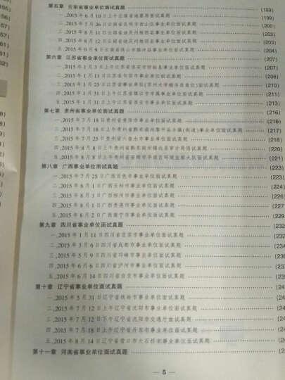 中公版·2016河北省事业单位公开招聘工作人员考试专用教材:面试真题详解中公专家点睛1000题 晒单图