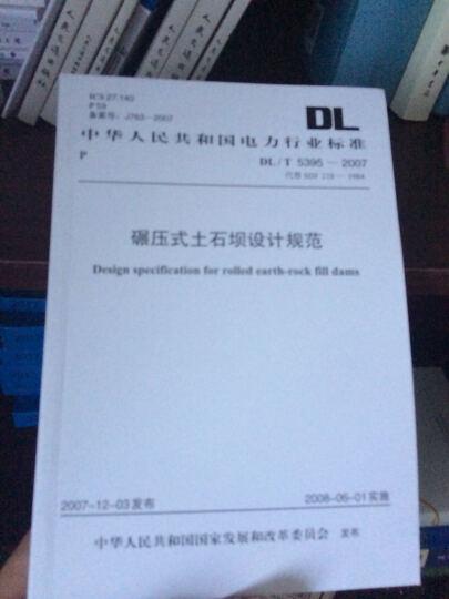 全新正版 DL/T5395-2007碾压式土石坝设计规范 实施日期 2008-06-01 晒单图