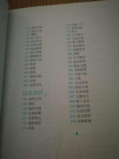 中国汉字听写大会系列图书:我的趣味汉字世界2 晒单图