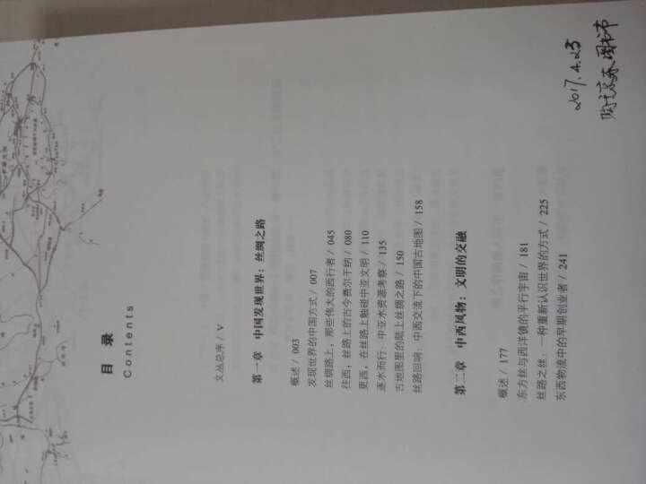 三联生活周刊 文丛系列 穿越丝路 晒单图